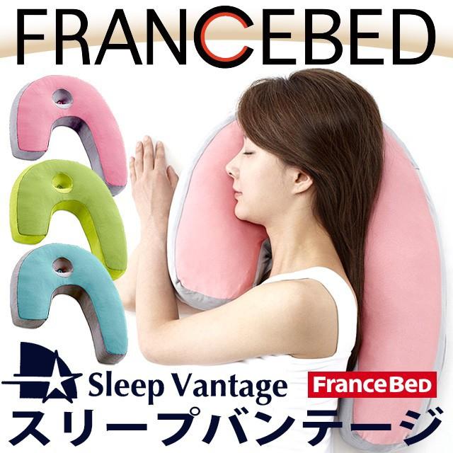 枕 スリープバンテージ ピロー フランスベッド 安眠のための横向き寝まくら 横向き まくら 横向き寝 抱き枕 安眠 pm