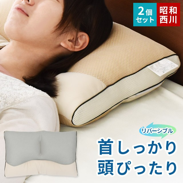 枕 首しっかり頭ぴったり枕 35×50cm ※2個セット※ まくら 昭和西川 パイプ枕 横向き寝 高さ調節 洗える 肩こり メッシュ