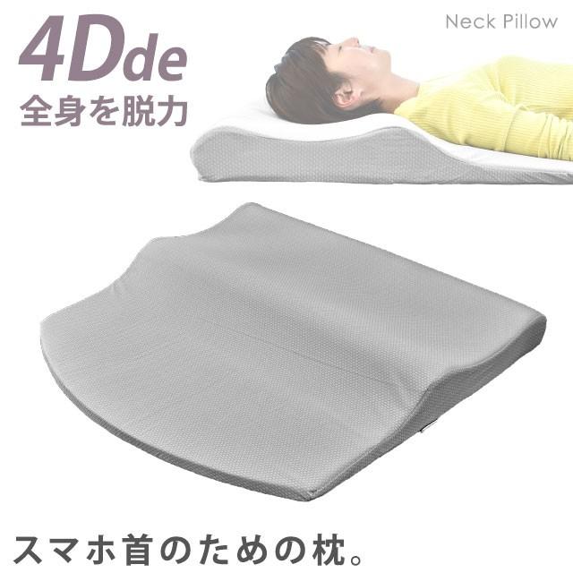 枕 4Dde 全身を脱力 ネックピロー 枕 約71×67×9...