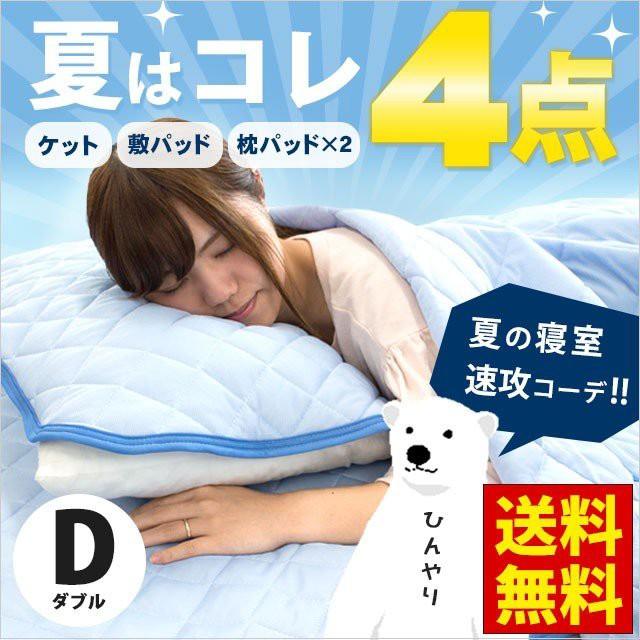 敷きパッド 肌掛け布団 枕パッド ひんやり寝具 4点セット ダブル ブルー グレー 接触冷感 パッド 敷パッド 掛け布団 布団セット