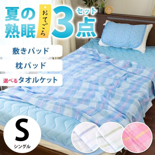 【送料無料】夏寝具 3点セット シングル タオルケット + 敷きパッド + 枕パッド ( クール寝具 接触冷感 敷パッド セット 布団セット )