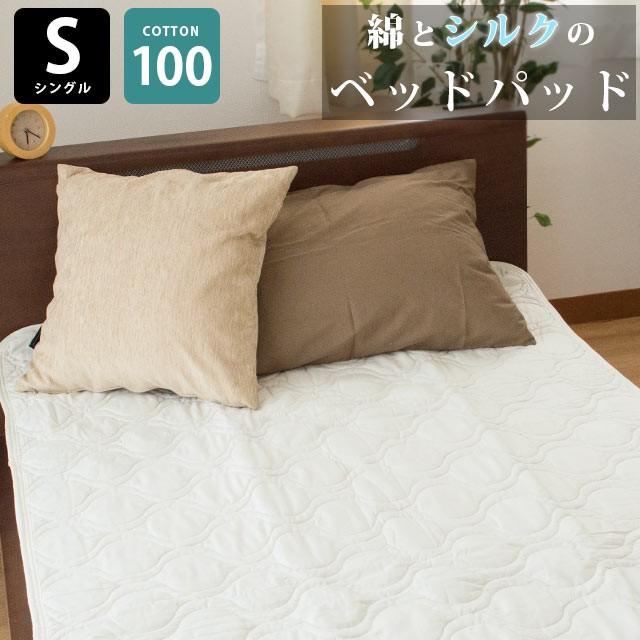 ベッドパッド 敷きパッド シングル シルク 約100...
