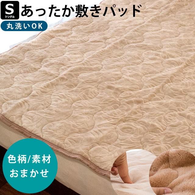 ※色柄・素材おまかせ※ あったか 毛布敷きパッド...