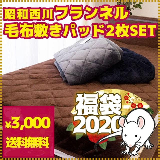 開運★2020年福袋 昭和西川 フランネル 毛布 敷き...