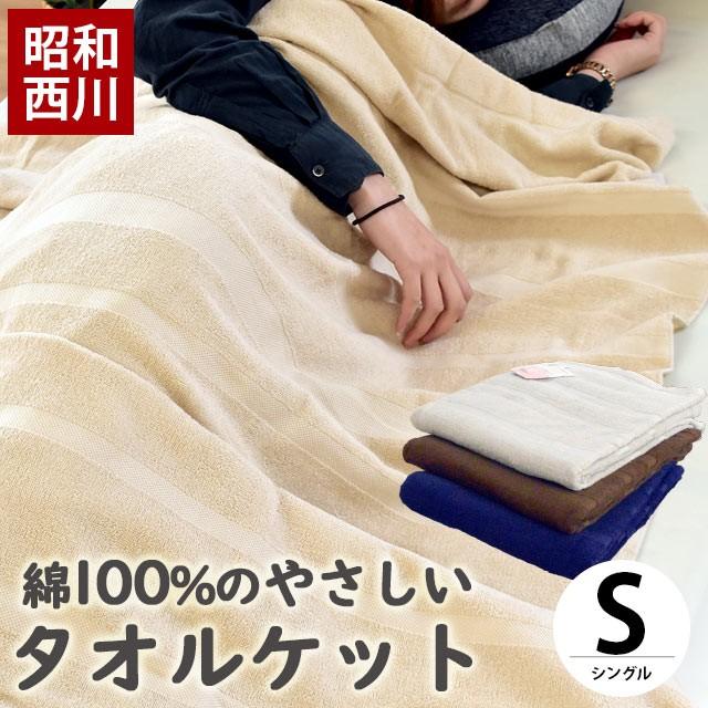 タオルケット 昭和西川 綿100% シングル 140×19...