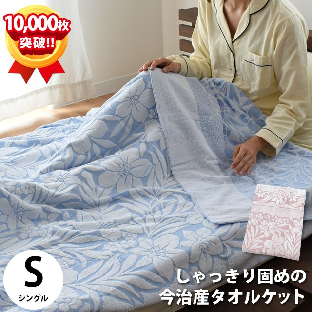 タオルケット 今治 日本製 シングル 140×190cm ...