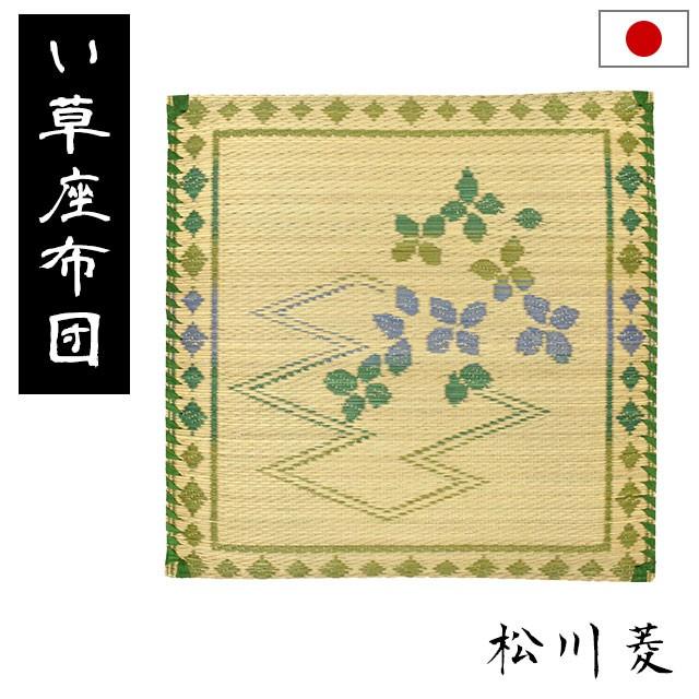 座布団 日本製 い草座布団 松川菱 正方形 約55×5...