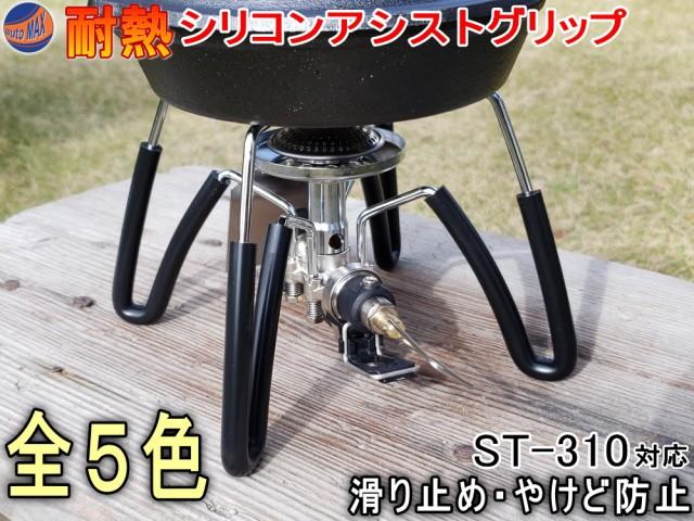 シリコン (4mm) 【メール便 送料無料】 SOTO ソト...