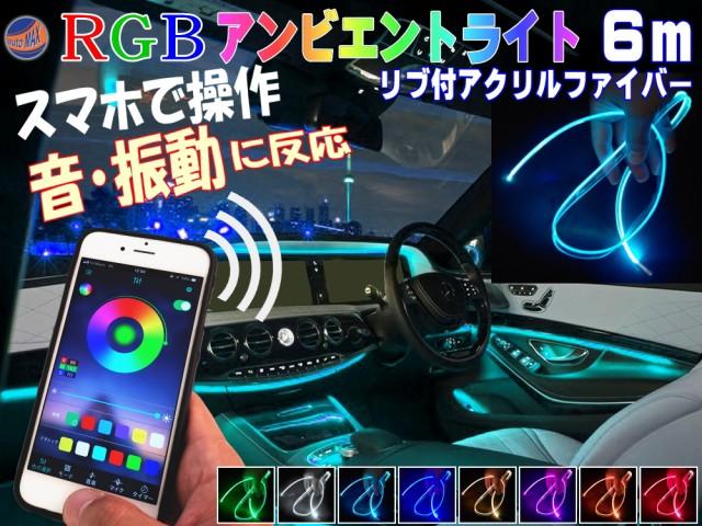 スマホで操作 RGBアンビエントライト キット 音に...