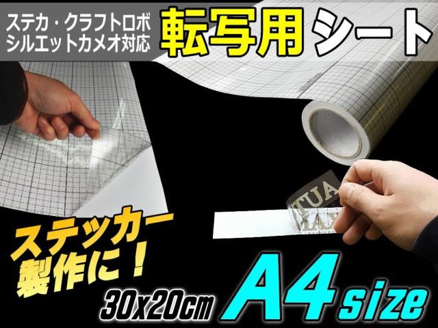 転写シート (A4) 幅30cm×20cm A4サイズ アプリケ...
