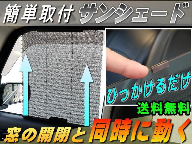 サンシェード 【宅急便 送料無料】 自動で開く! ...