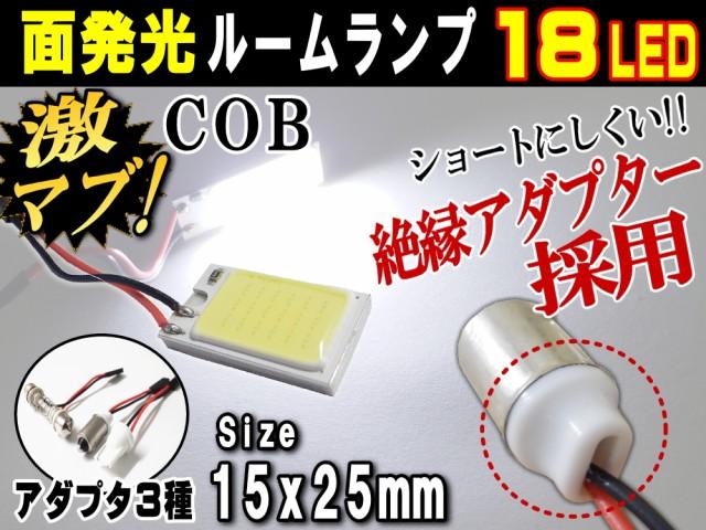 COB 18発LED▼汎用 面発光ルームランプ15mmx25mm ...