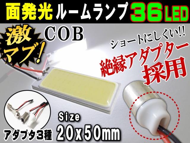 COB 36発LED▼汎用 面発光ルームランプ20mmx50mm ...