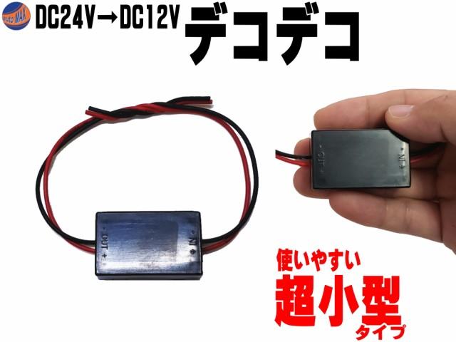 デコデコ (1A) 【メール便 送料無料】 超小型 24V...