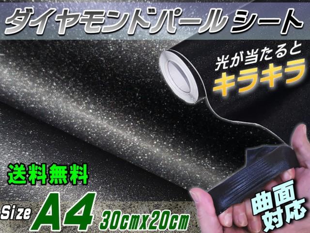 ダイヤモンドシート 黒 (A4) 【商品一覧】【DM便 ...