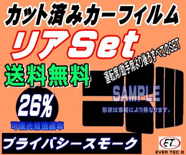【送料無料】 リア (s) ムーヴコンテ L5 (26%) カ...