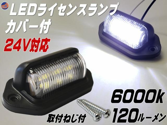 ライセンスランプ 24V用 【メール便 送料無料】 L...