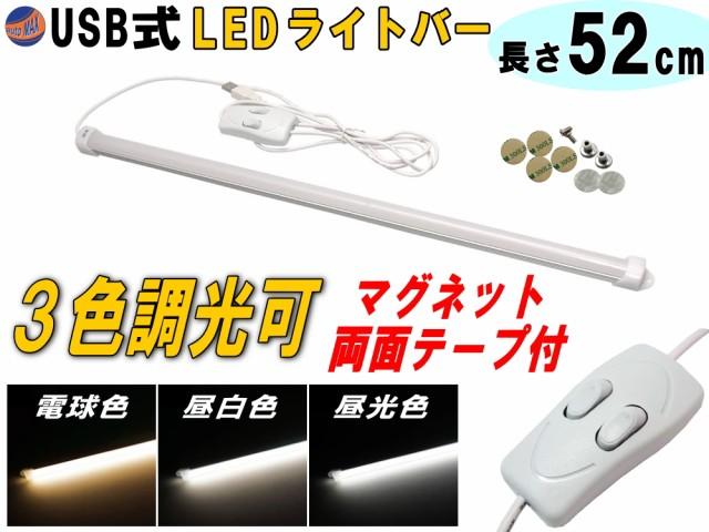 LEDバーライト 調色可能 52cm USBライト 電球色 ...