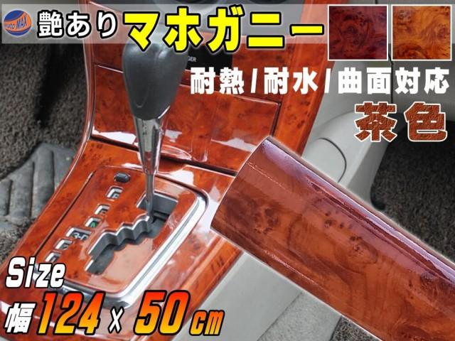 マホガニー 薄茶 (幅124cm×長さ50cm)【宅急便 送...