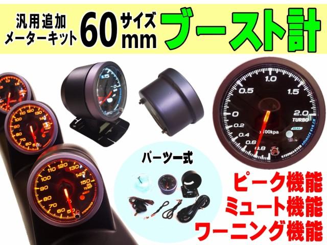 ブースト計 【宅急便 送料無料】60mm ピーク機能 ...
