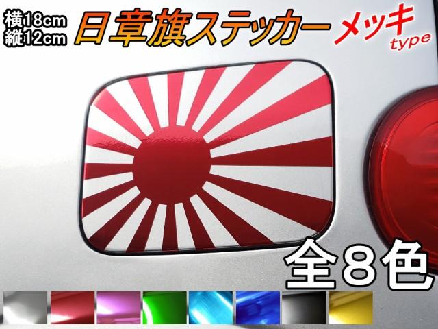 日章旗 ステッカー (中) クロームメッキ 【メール...