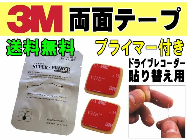 両面テープ プライマー セット 【メール便 送料無...