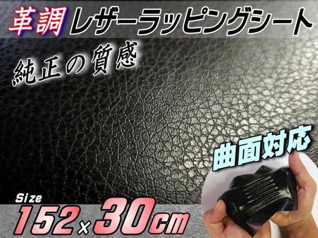 レザーシート (30cm) 【商品一覧】 幅152cm×30cm...
