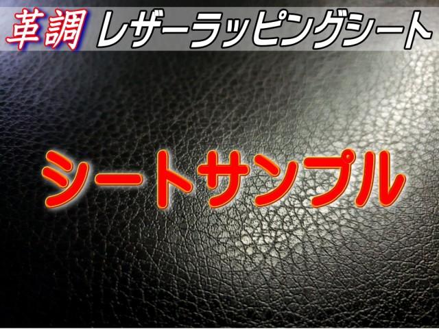 レザーシート サンプル 【DM便 送料無料】幅30cm...