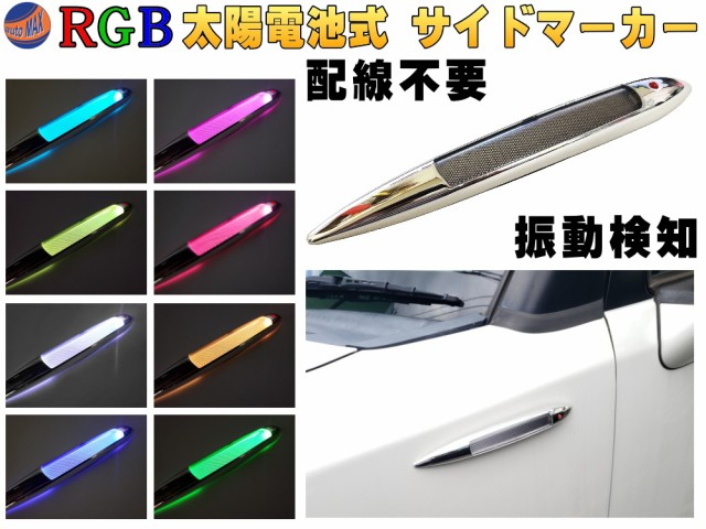 RGBサイドマーカー 配線不要 LED振動検知 自動点...
