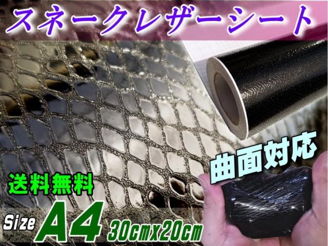 ヘビ柄シート 黒 (A4) 【メール便 送料無料】幅30...