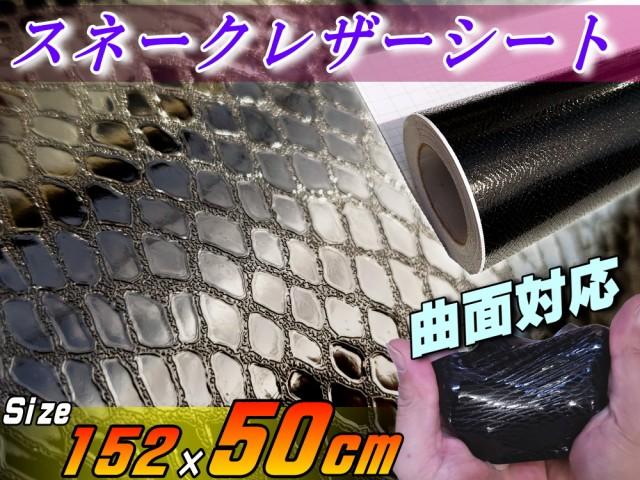 ヘビ柄シート 黒 (50cm) 幅152cm×50cm カーボデ...