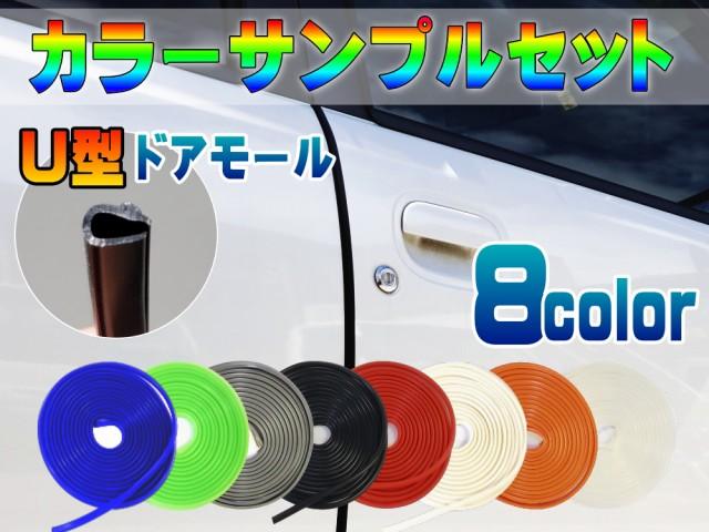 サンプル (U型ドアモール)  8色カラーサンプル ...