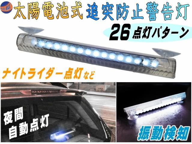 LED警告灯 白(吸盤式) 【メール便 送料無料】 ソ...