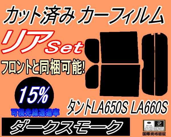【送料無料】 リア (b) タント LA650S LA660S (15...