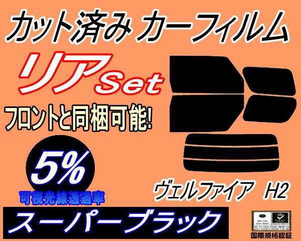 【送料無料】 リア (b) ヴェルファイア H2 (5%) ...