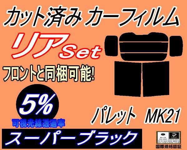 リア (b) パレット MK21 (5%) カット済み カーフ...