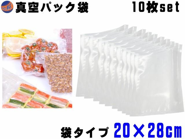 真空パック袋 20cm×28cm 10枚入り 【メール便 送...