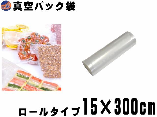 真空パック袋 15cm×300cm 【商品一覧】 エンボス...