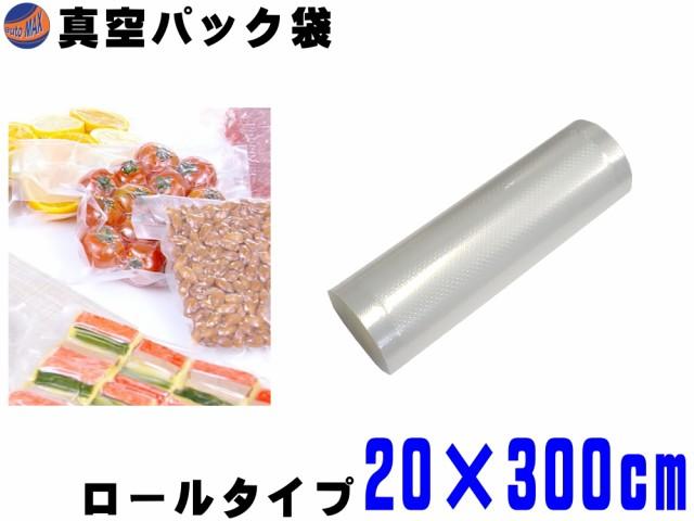 真空パック袋 20cm×300cm 【商品一覧】 エンボス...