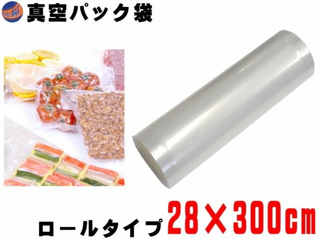 真空パック袋 28cm×300cm 【メール便 送料無料】...