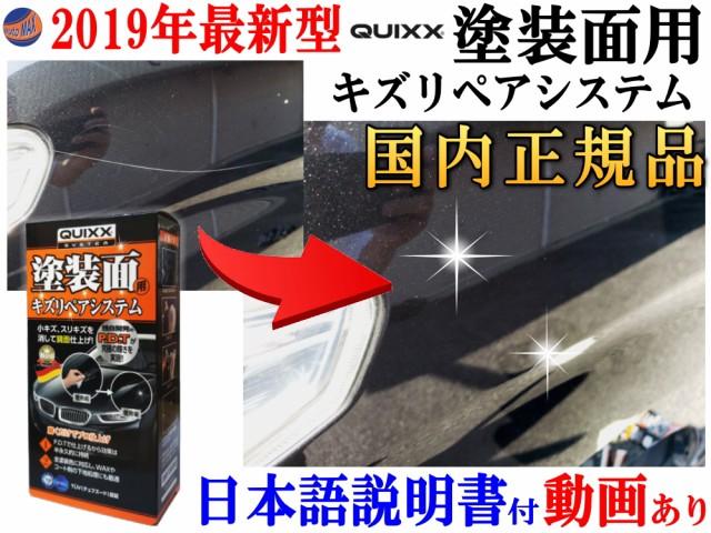 QUIXX クイックス 塗装面用キズリペアシステム 【...