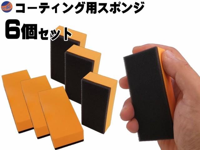 ワックススポンジ (6個セット)【メール便 送料無...