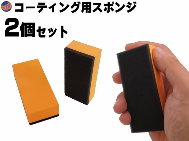 ワックススポンジ (2個セット)【メール便 送料無...