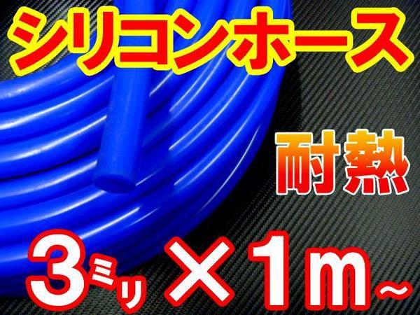 シリコン (3mm) 青 【商品一覧】 シリコンホース ...