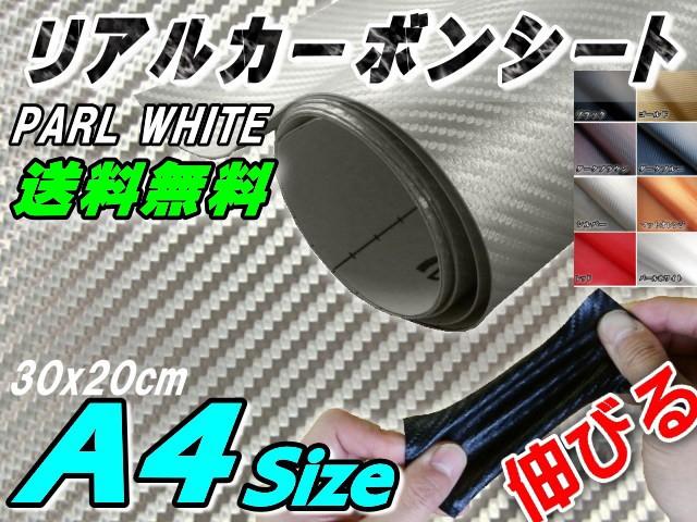 カーボン (A4) パールホワイト 【メール便 送料無...