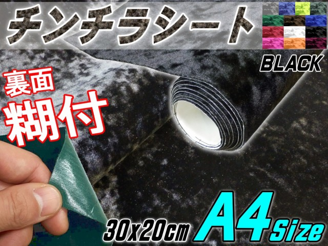 チンチラ (A4) 黒 【商品一覧】 糊付 幅30cm×20c...
