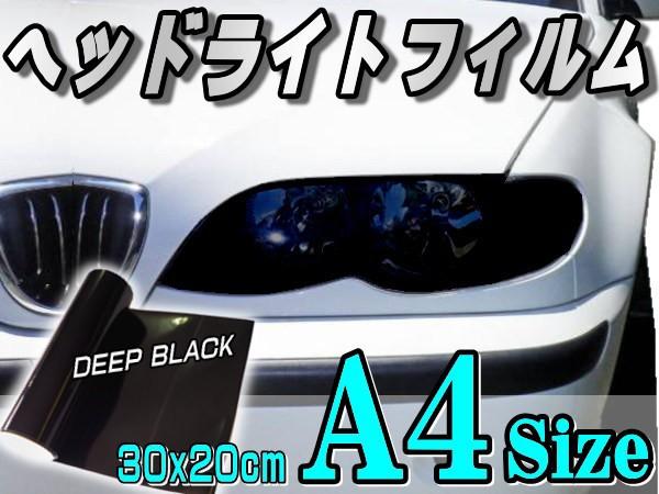 ヘッドライトフィルム(A4)深黒■メール便 送料無...