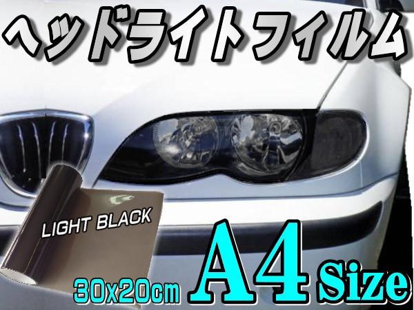 ヘッドライトフィルム(A4)浅黒■メール便 送料無...