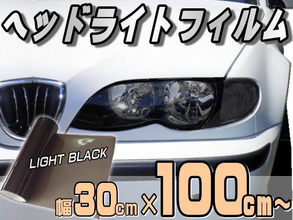 ヘッドライトフィルム(大)浅黒●【商品一覧】幅30...