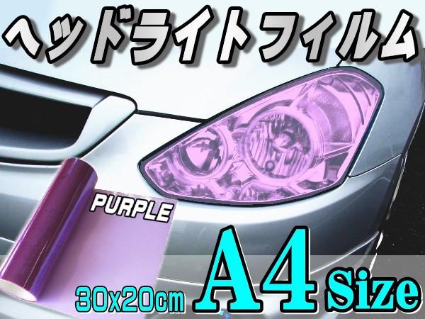 ヘッドライトフィルム(A4)紫▼【商品一覧】幅30×...